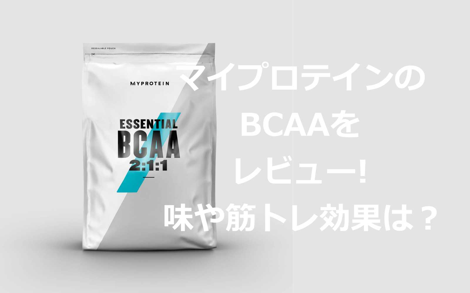 アミノ酸 bcaa おすすめ